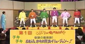 Japanese Game Show Clip