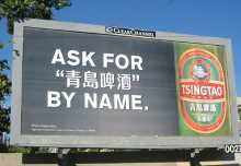 Tsingtao Billboard Stating The Obvious From Patrons